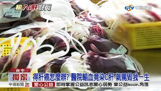 """好冤! 醫院輸血竟染C肝 怒控""""血液有問題""""│中視新聞 20180428"""