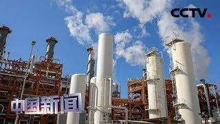 [中国新闻] 伊拉克继续进口伊朗能源 伊拉克与美伊谈妥特别结算机制 | CCTV中文国际