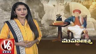 Special Story On Mahatma Jyotirao Phule Life | V6 News
