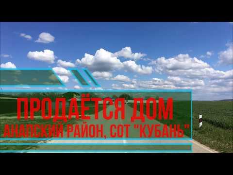 """АНАПА Продается дом в СОТ """"Кубань"""" #соткубань #анапа #домванапе #продаетсядом"""