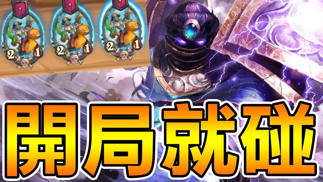 【爐石】起手三隻怎麼處理,上天的天意│英雄戰場(10000++)