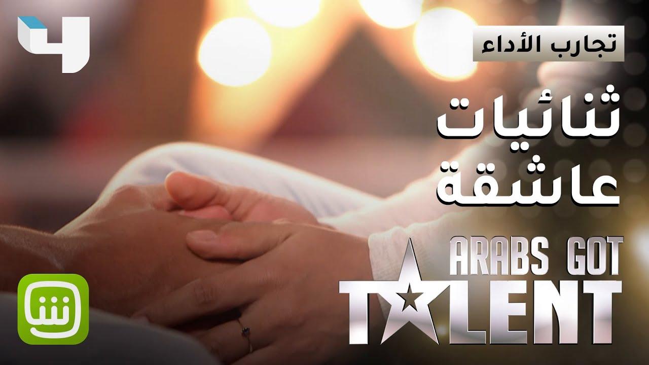 الحب جمعهما في الحياة وفي #ArabsGotTalent