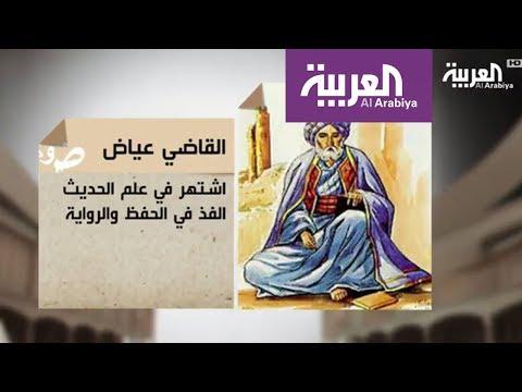 موسوعة العربية : القاضي عياض  - نشر قبل 2 ساعة