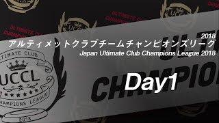 アルティメットクラブチームチャンピオンズリーグ2018(Day1 1027) Japan Ultimate Club Champions League 2018