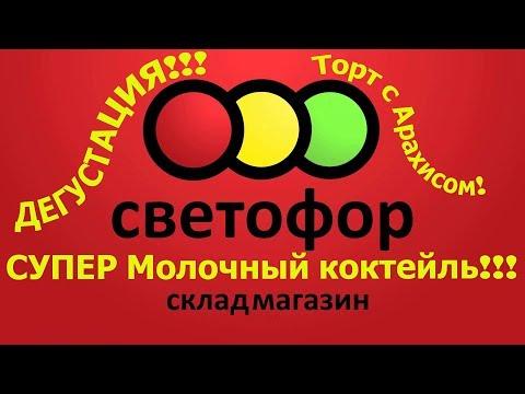 ДЕГУСТАЦИЯ ПРОДУКТОВ ИЗ СВЕТОФОРА! Магазин низких цен  Ем продукты из Светофора!
