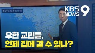 지도로 보는 임시생활시설…자가진단 앱이란? / KBS뉴…