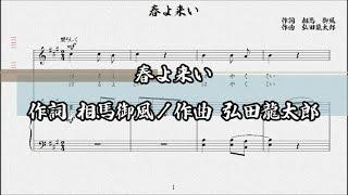 大正12年(1923年)1月20日作曲 『木かげ』 春よ来い 作詞 相馬御...