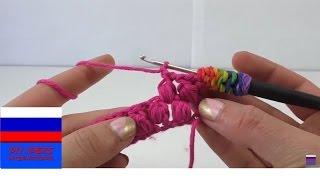 Пышный столбик виды петель основы вязания крючком