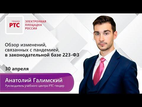 Обзор изменений, связанных с пандемией, в законодательной базе 223-ФЗ (30.04.20)
