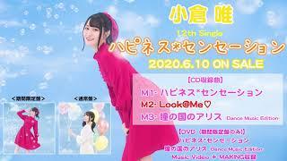 小倉 唯「Look@Me♡」(Short ver.)