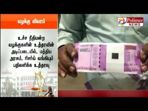 Madurai HC enquires on Devanagiri Texts at Rs2000/- Currency Note | Polimer News