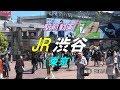 【駅前動画】JR渋谷駅(東京)Shibuya の動画、YouTube動画。