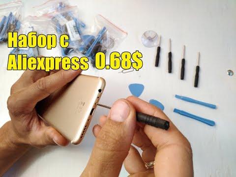 Дешёвый набор для разборки телефона с Aliexpress