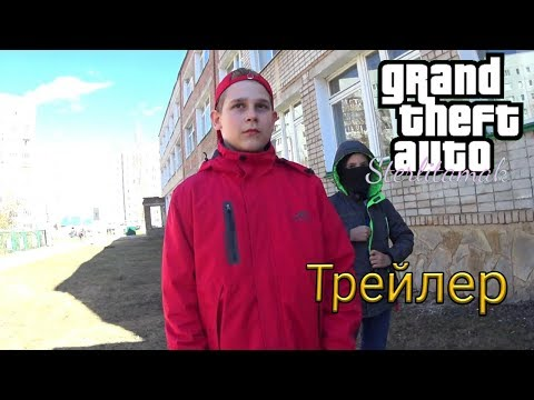 Grand Theft Auto Sterlitamak • Трейлер •