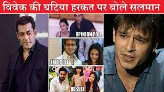 Vivek के घटिया Meme पर Salman ने किया React| Salman Khan Reaction on Vivek's Tweet| Bollywood
