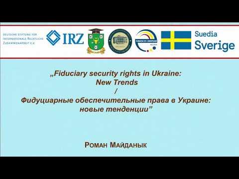 проф. Роман Майданык — Фидуциарные обеспечительные права в Украине