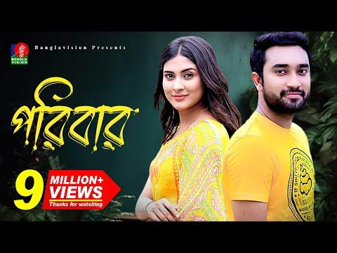 Poribar-পরিবার   Bangla New Natok   Mehjabin   Jovan   Eid Natok   2018   Full HD