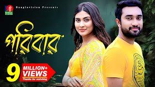 Poribar-পরিবার | Bangla New Natok | Mehjabin | Jovan | Eid Natok | Full HD