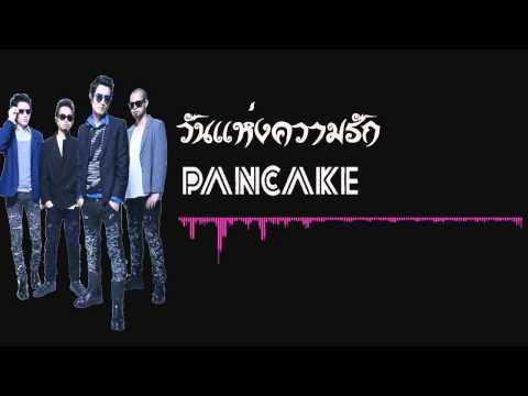 ฟังเพลง - วันแห่งความรัก PANCAKE แพนเค้ก - YouTube