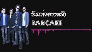 วันแห่งความรัก-pancake