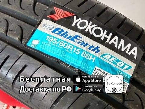 Yokohama BluEarth AE01 /// Наш обзор