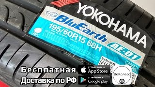 yokohama bluearth ae01 наш обзор