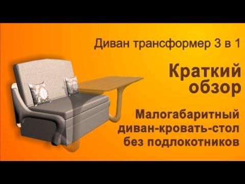 Малогабаритный диван-кровать-стол