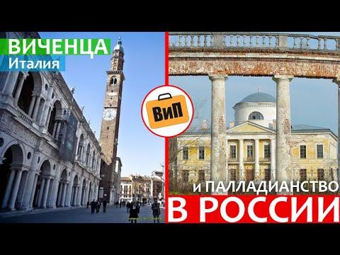 Виченца, Италия | Российские примеры архитектуры Палладио, настоящая Италия, интересные факты