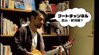 ブートチャンネル24 富山・新潟編1
