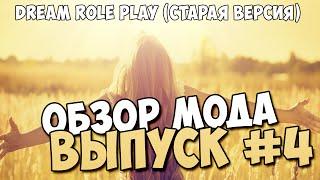 Обзор мода #4   Dream Role Play (Старая версия)