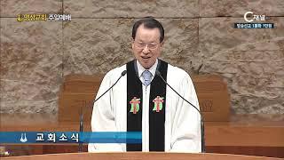 명성교회 주일예배 김삼환 목사  - 우리가 아버지 집에…