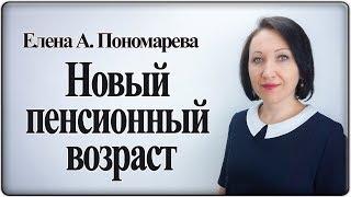 Про повышение пенсионного возраста - Елена Пономарева