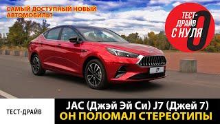 Тест драйв JAC J7 / Автомобиль ломающий стереотипы / Лучшее предложение?