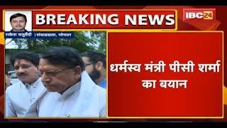 Minister PC Sharma का बयान | वैचारिक महाकुंभ के 100 करोड़ के घोटाले की होगी जांच |