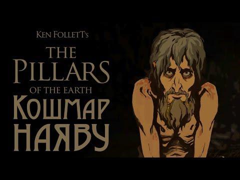 Ken Follett's The Pillars of the Earth - Прохождение игры #14 | Кошмар наяву