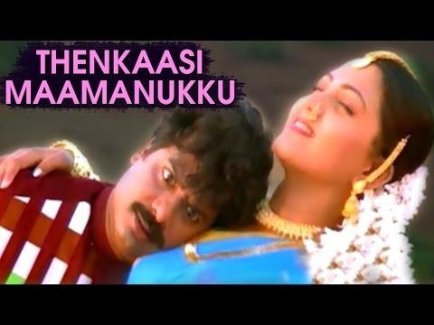 Thenkasi Mamanukku Full Song | Deva Hits | Gopala Gopala Video Songs | Kushboo | Pandiarajan