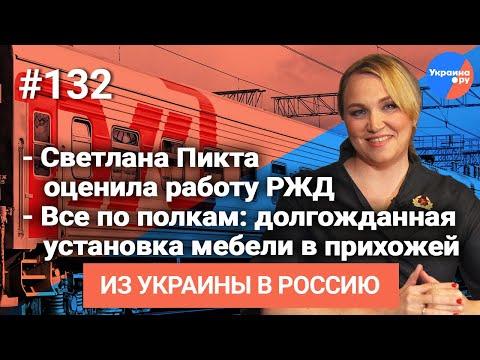 #Из_Украины_в_Россию #132: Пикта оценила работу РЖД