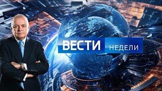 Вести недели с Дмитрием Киселевым от 14.03.2021 @Россия 24