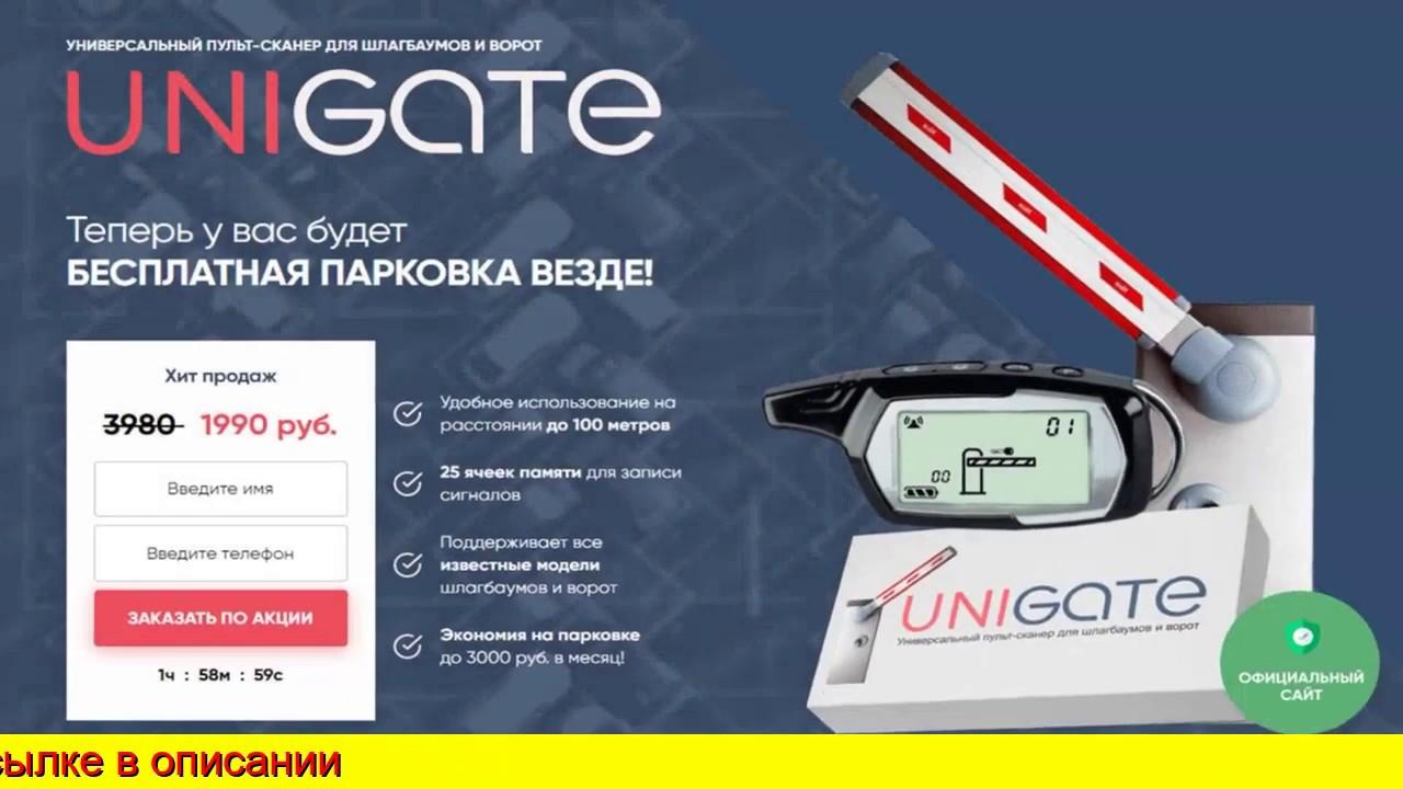 Пульт сканер для ворот и шлагбаумов Unigate во Львове