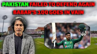 Pakistan Failed to defend again | Babar's slow 100 & poor fielding costs the match