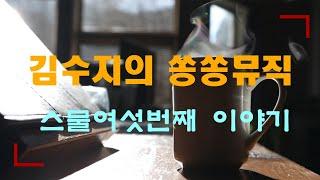 [김수지의 쏭쏭 뮤직 스물여섯번째 이야기] 임창정의 &…