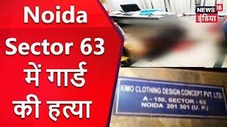 Noida Sector 63 में गार्ड की हत्या | Breaking News | News18 India
