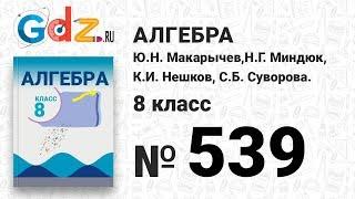 № 539- Алгебра 8 класс Макарычев