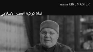 افضل دعاء للدنيا والاخرة من فضيلة الشيخ محمد راتب النابلسي