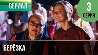 ▶️ Берёзка 3 серия - Мелодрама | Фильмы и сериалы - Русские мелодрамы