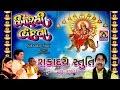 Shakradaya Stuti Full || Praful Dave || Arti Vandana ||naresh Mahesh Kanodia || Brij Joshi || Stuti video
