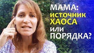 МАМА: источник хаоса или порядка в доме? Как стать организованной? Когда маме учиться?