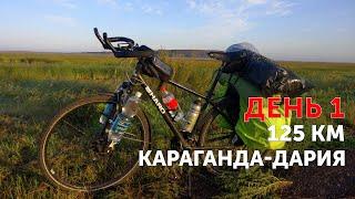 День 1 - Караганда - Дария (125 км)