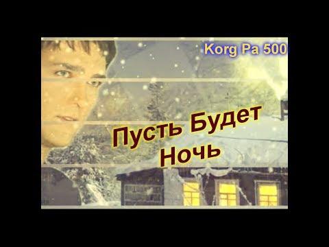 KS & Ласковый Май - Пусть Будет Ночь (Korg Pa 500) RussianPop