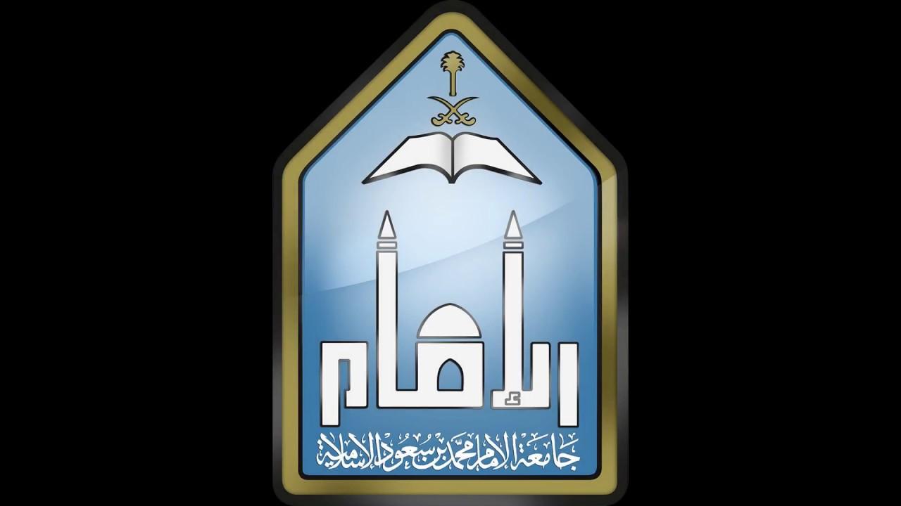 جامعة الامام محمد بن سعود الإسلامية 1439 رابط التسجيل ...